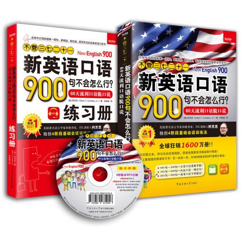 《不管三七二十一新英语口语900句不会怎么行?―― 60天流利口语脱口说》(教材+练习册+MP3光盘)