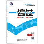天星教育・2017一遍过 初中 八年级上册 物理 HK(沪科版)