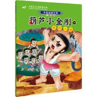 中国动画经典升级版:葫芦小金刚4势均力敌