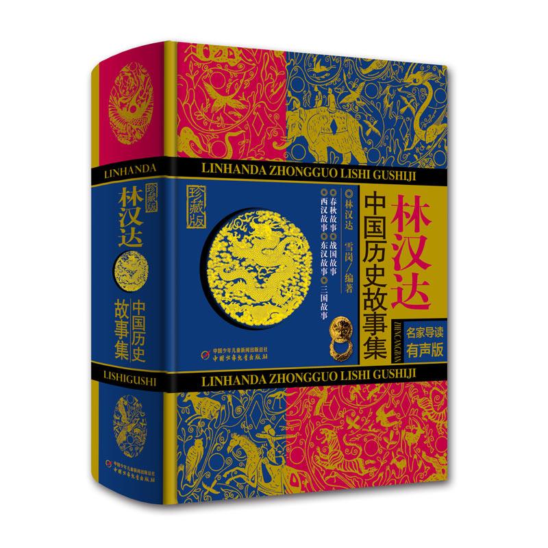 林汉达中国历史故事集(珍藏版)特别添加音频 让孩子走着坐着躺着都能畅游在历史故事的世界中   畅销升级版 一部国宝级大师林汉达写给儿童的中国历史