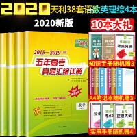 2020版天利38套语文理数英语理综4本五年高考真题汇编2015-2019高中教材全解
