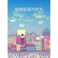 【二手旧书9成新】踮脚张望的时光寂地 人民文学出版社