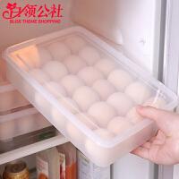 【】白领公社 厨房用品 冰箱鸡蛋收纳盒 便携塑料鸡蛋保鲜收纳盒托放水饺子盒创意厨具日用品食物收纳盒冰箱收纳鸡蛋盒