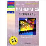 正版新版牛津图解中学数学高中数学辅导上海教育出版社牛津学科