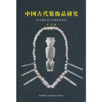 中国古代装饰品研究新石器时代�D�D早期青铜时代【正版图书 满额减 放心购买 售后无忧】