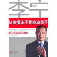 【二手旧书9成新】《李宁:从体操王子到商业巨子》 李野新周俊宏