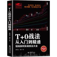 正版包邮 T+0战法从入门到精通 炒股书籍 证券技术分析图书 短线炒股投机书籍 股票入门基础知识 股市股票趋势技术分析
