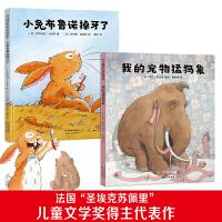比利时心灵成长枕边书・我的宠物猛犸象+小兔布鲁诺掉牙了(套装共2册)
