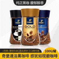 Tchibo奇堡黑白黑咖啡进口美式无添加蔗糖0脂冻干速溶纯黑咖啡粉