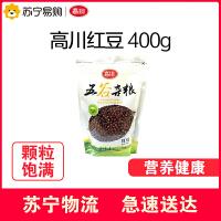 【苏宁超市】高川红豆400g
