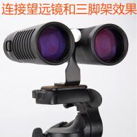 转接支架转接器摄影拍照单筒双筒望远镜转接相机手机三脚架配件