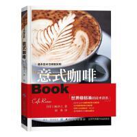 意式咖啡 世界咖啡师大赛亚军得主门�|洋之编著意式咖啡知识读本新手零基础学咖啡制作入门教程咖啡研磨制作方法技巧步骤书FZ