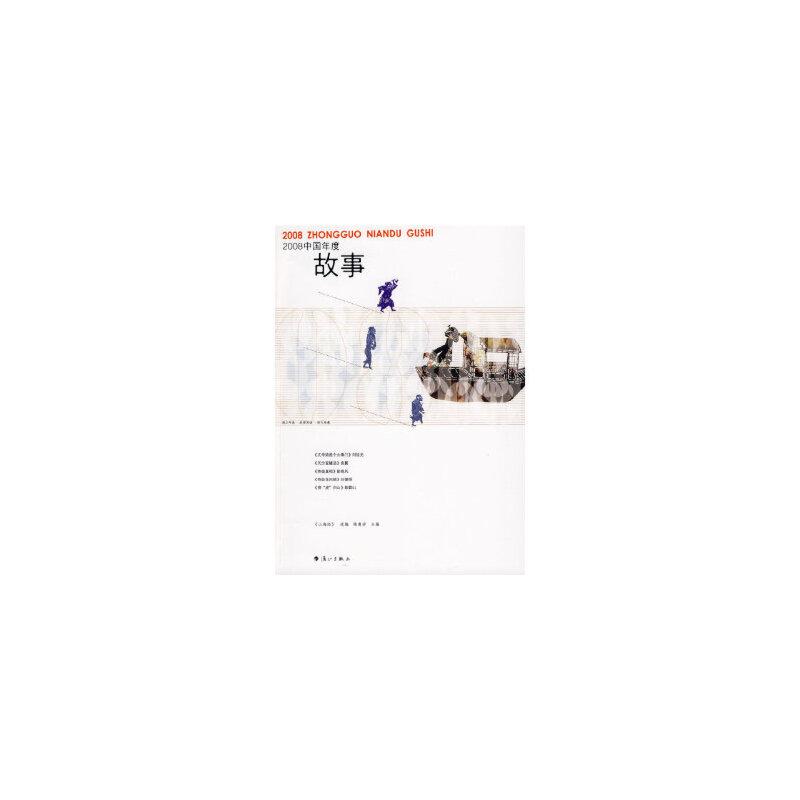 【二手书旧书9成新】 2008中国年度故事 《山海经》  ,陈惠芳 漓江出版社