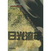 【二手旧书9成新】日光流年:花城长篇文库阎连科花城出版社9787536028784