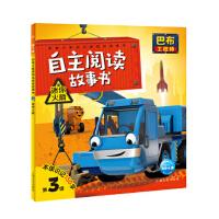 巴布工程师自主阅读故事书:迷你火箭 9787553509822 海豚传媒,海豚传媒 上海文化出版社 新华书店 正品保障