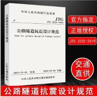 正版现货 JTG 2232-2019 公路隧道抗震设计规范(2020年新版)2020年3月1日施行 公路工程隧道抗震设