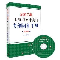 2017年上海市初中英语考纲词汇手册(便携版)(附MP3)