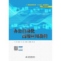 """办公自动化高级应用教程(普通高等教育""""十三五""""规划教材(计算机专业群))"""
