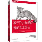 基于Python的智能文本分析