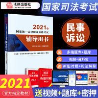 司法考试2021教材民事诉讼法与仲裁制度法考2021教材司法考试款材国家司法考试辅导用书2021法律职业资格考试可搭配购