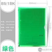 半透明PP面B5侧翻横线圈本子螺旋本记事本创意日记本 绿色