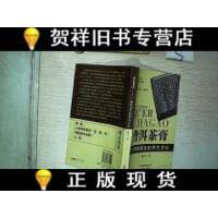 【二手旧书9成新】普洱茶膏一种被遗忘的养生文化** /陈杰 著 云南科技出版社