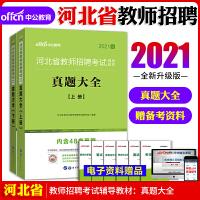 中公教育2021河北省教师招聘考试:真题大全