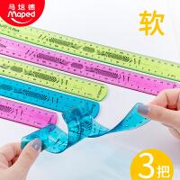 MAPED马培德超软直尺小学生文具尺塑料透明软尺儿童用不易折断尺子可弯曲美术绘画绘图测量工具学习文具用品