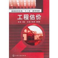 【旧书二手书8成新】 工程估价 吴凯 化学工业出版社