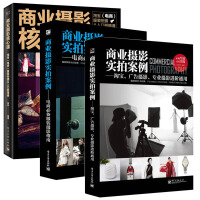 商业摄影核心课:(电商)服装拍摄从入门到精通+商业摄影实拍案例--电商**服装摄影指南+商业摄影实拍案例商业摄影 全三