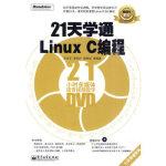 21天学通Linux C编程 马玉军 电子工业出版社 9787121106224