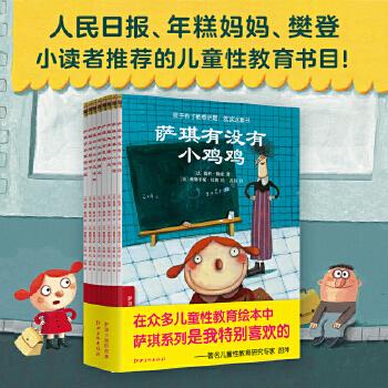 萨琪小姐的故事(pdf+txt+epub+azw3+mobi电子书在线阅读下载)