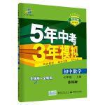 五三 初中数学 七年级上册 苏科版 2020版初中同步 5年中考3年模拟 曲一线科学备考