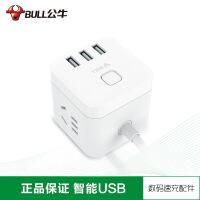 公牛插座官方旗舰USB智能充电器创意魔方多功能插排插线板接线板