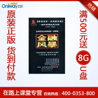 专家团 金融风暴 4VCD 培训光盘 包邮 可货到付款 原装正版