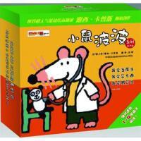 现货小鼠波波系列中文版(全七册)(精装)(波波在农场波波当医生