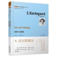 恐惧与颤栗 丹麦哲学家 S. 克尔凯郭尔 人类学 宗教学 文学 出生创伤 入门基础书籍 读心术 人际交往 九型人格