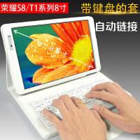 华为荣耀S8-701W/U保护壳T1-821W/823L平板电脑8英寸键盘手机皮套SN3