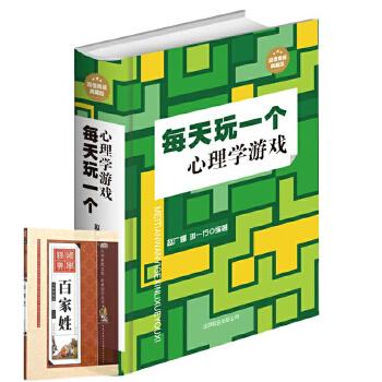 畅销书籍 超值精装典藏版—每天玩一个游戏  赠百家姓 商品定价为原图书与赠品定价之和
