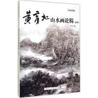 黄宾虹山水画论稿新版 上海人民美术出版社有限公司