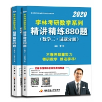 李林2020考研数学系列精讲精练880题(数学二)