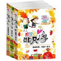 我们的非凡小学全套3册辑 校园励志成长故事6-12岁小学生一二三四年级课外书籍中国版窗边的小豆豆儿童文学爱的教育漫画童