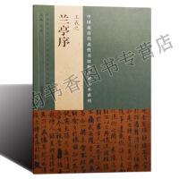 中国代表性书法作品放大本系列 王羲之《兰亭序》 张海 河南美术出版社