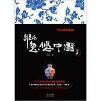 5折特惠 谁在忽悠中国 中国文物黑皮书3 解密收藏迷局中的种种玄机,给圈内人指点迷津,为局外人揭示真相