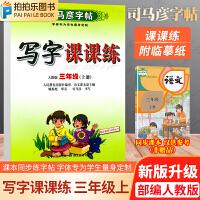 司马彦字帖三年级上册写字课课练语文人教版