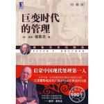巨变时代的管理(珍藏版) 彼得・德鲁克,朱雁斌 机械工业出版社