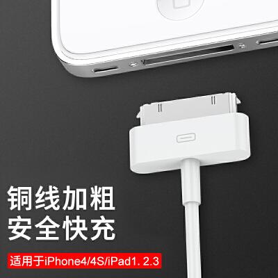 适用iPhone4s数据线苹果4充电线四手机充电器ipad2平板电脑iPad3快充一套装iPod老款宽口a1395一代正品touch4 天猫正品 支持IOS9 全国联保!