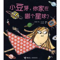 【正版新��】小豆芽,你家在哪��星球? (英)���德�L,舒杭�� 接力出版社 9787544805803