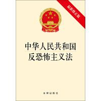 正版 可批量订购 2018年新版中华人民共和国反恐怖主义法 新修正版 反恐法 反恐怖主义法法规单行本法律法条 法律 97