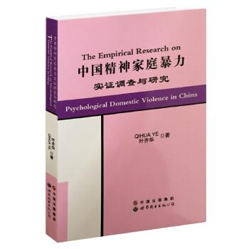 中国精神家庭暴力实证调查与研究
